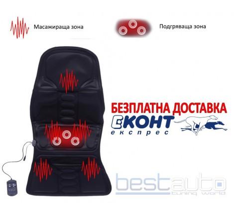 Постелка за седалка с подгряване и масажираща функция - 5 зони/точки на масаж