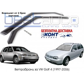 ВЕТРОБРАНИ ЗА VOLKSWAGEN GOLF 4 / ГОЛФ 4 - ХЕЧБЕК И КОМБИ