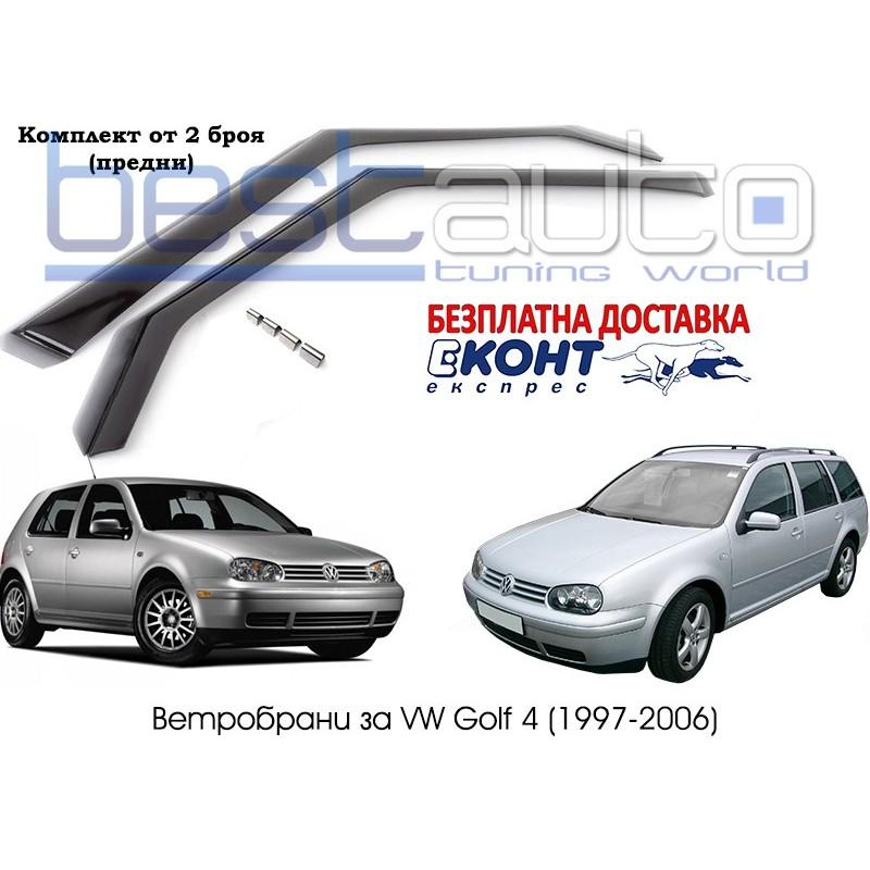 Ветробрани за Volkswagen Golf 4 5 врати (1997-2003) [B064]