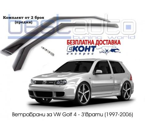 ВЕТРОБРАНИ ЗА ГОЛФ 4 / VW GOLF 4 - ЗА МОДЕЛ 2/3 ВРАТИ