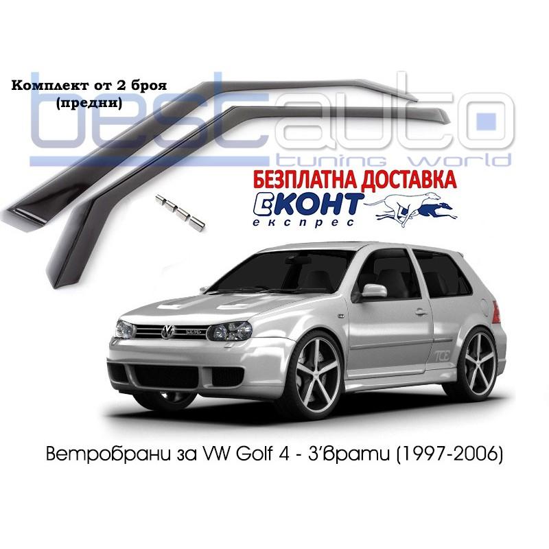 Ветробрани за Volkswagen Golf 4 (1997-2003) 3 врати [B110]