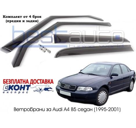 Ветробрани за Audi A4 B5 8D Седан (1994-2001) [B005]