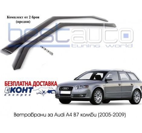 Ветробрани за Audi A4 B7 Комби (2005-2009) [BMR004]