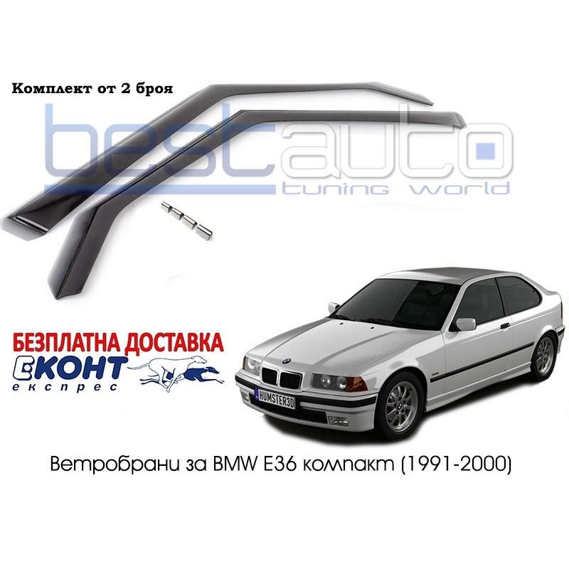 Ветробрани за BMW Е36 Compact (1990-1998) [B012]