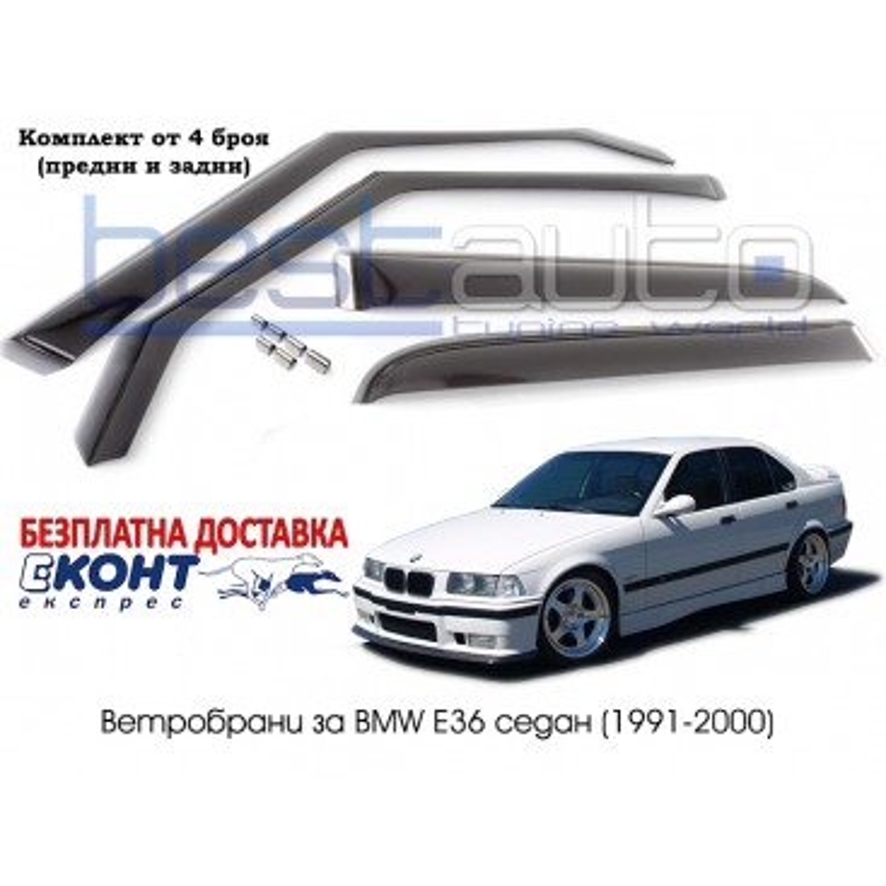 ВЕТРОБРАНИ ЗА BMW Е36 СЕДАН [B015]