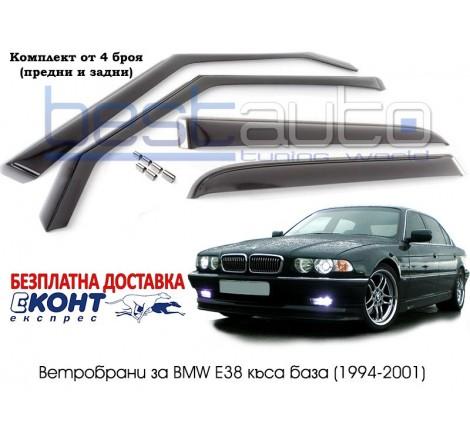 Ветробрани за BMW Е38 (1994-2001) [B013]