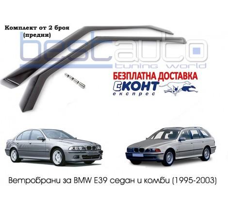 Ветробрани за BMW Е39 (1995-2003) Комби [B009]