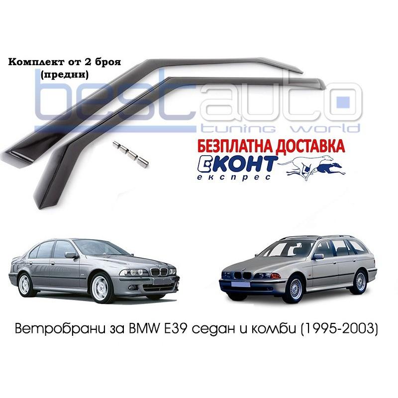 Ветробрани за BMW Е39 (1995-2003) Седан [B009]