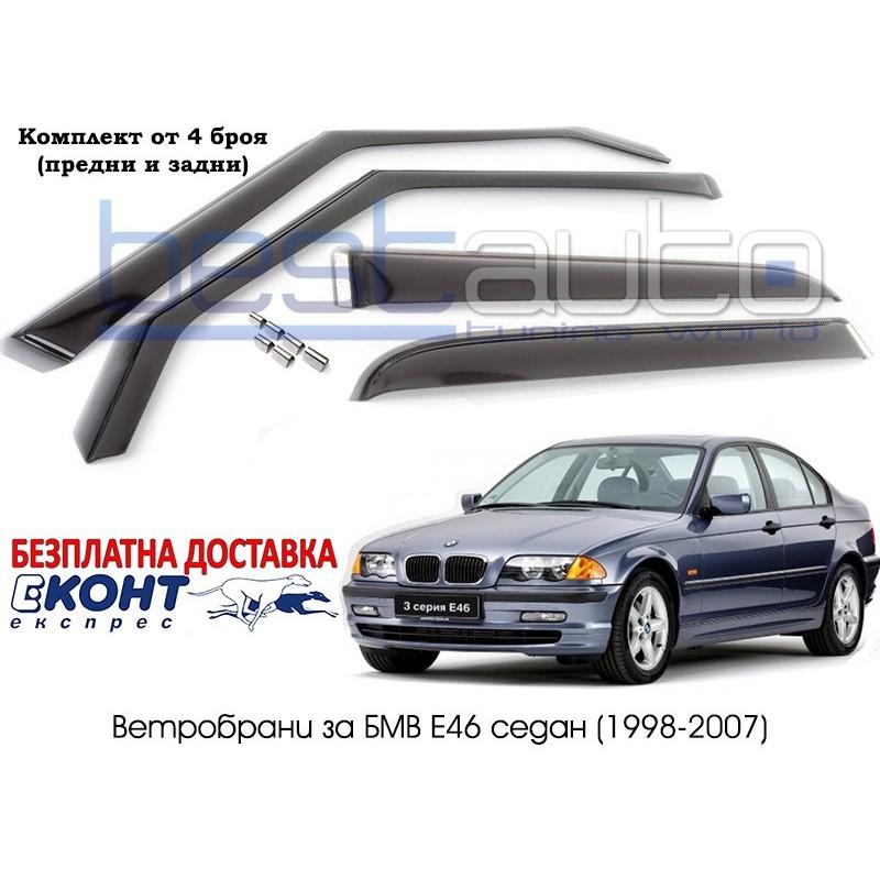 Ветробрани за BMW Е46 (1998-2005) Седан [B011]