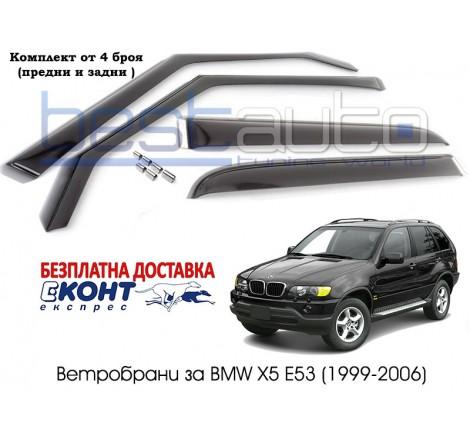 Ветробрани за BMW X5 E53 (1999-2006) [BMR007]