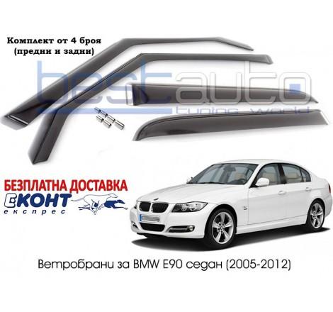 Ветробрани за BMW E90 (2005-2012) [FA015]