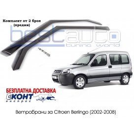 Ветробрани за Citroen Berlingo (1996-2008) [B114]
