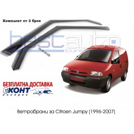 Ветробрани за Citroen Jumpy (1995-2007) [B021]