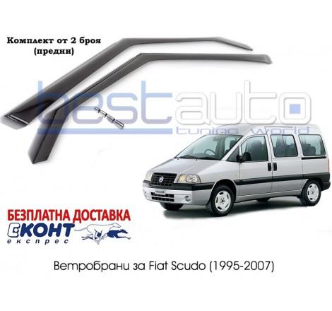 Ветробрани за Fiat Scudo (1995-2007) [B021]