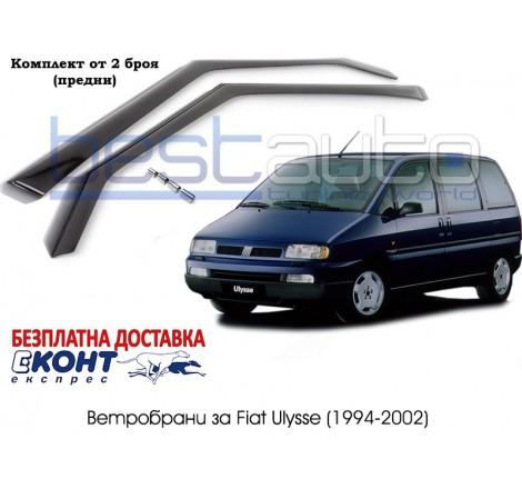 Ветробрани за Fiat Ulysse (1994-2002) [B021]