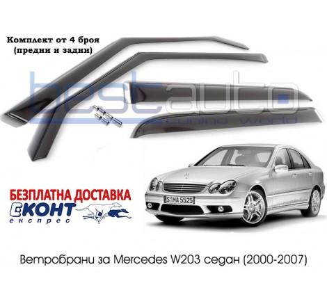 Ветробрани за Mercedes C-Class W203 Седан (2000-2007) [BMR051]