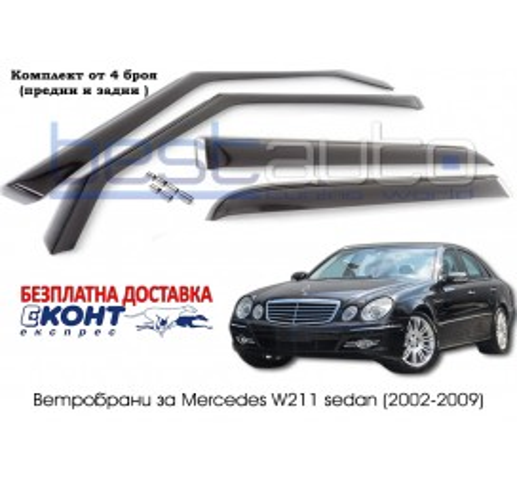 Ветробрани за Mercedes E-Class W211 Седан (2002-2008) [BMR053]