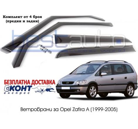 Ветробрани за Opel Zafira A (1999-2005) [B042]