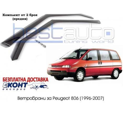 Ветробрани за Peugeot 806 [B021]