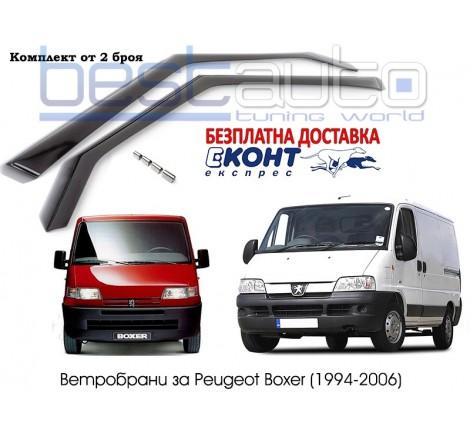 Ветробрани за Peugeot Boxer (1994-2006) [B116]
