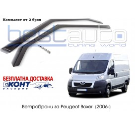 Ветробрани за Peugeot Boxer (08.2006+) [BMR030]