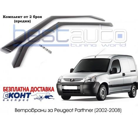Ветробрани за Peugeot Partner (1997-2008) [B114]
