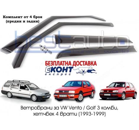Ветробрани за Volkswagen Golf 3 / Vento 4/5 врати [B068]