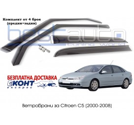 Ветробрани за Citroen C5 5врати (2000+) [B113]
