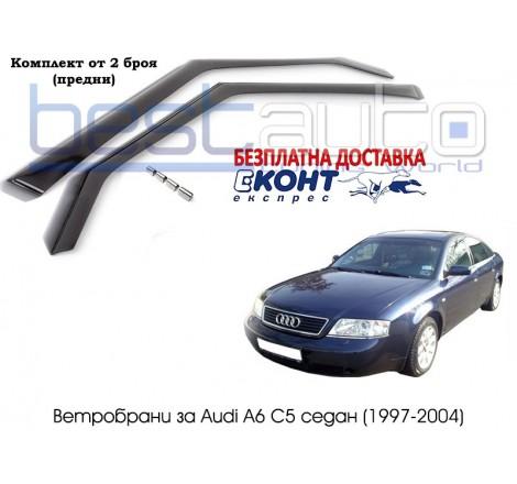 Ветробрани за Audi A6 4B C5 Седан (1997-2004) [B076]