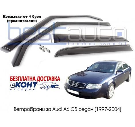 Ветробрани за Audi A6 4B C5 Седан (1997-2004) [B003]