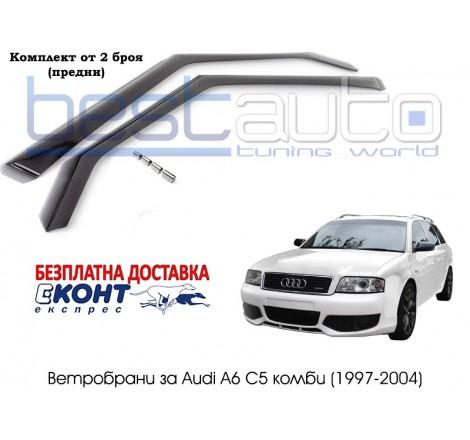 Ветробрани за Audi A6 4B C5 Комби (1997-2004) [BA076]