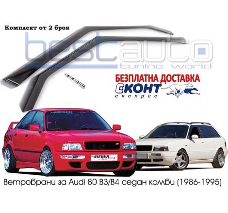 Ветробрани за Audi 80 B3/B4 (1986-1991) [B074]