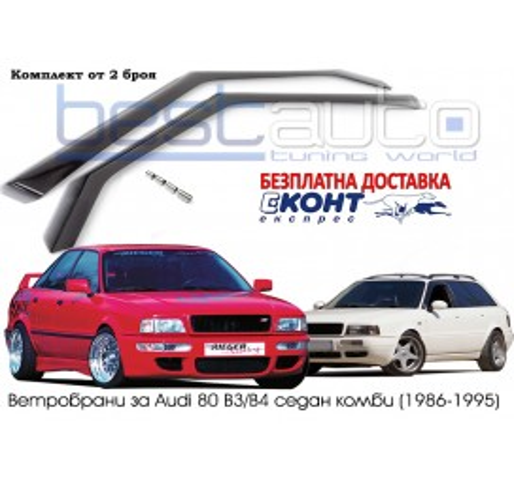 Ветробрани за Audi 80 B3 (1986-1991) [B074]