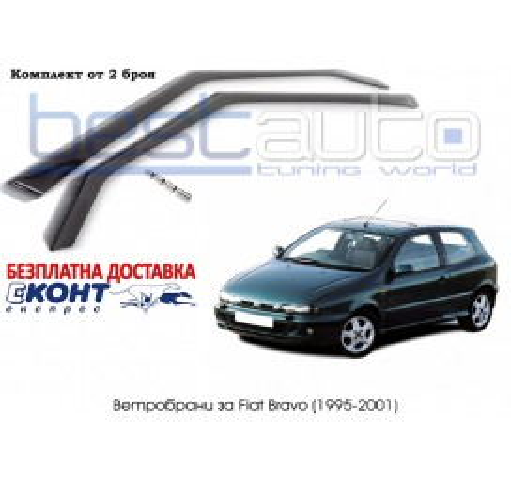 Ветробрани за Fiat Bravo 182 (1995-2001) [B020]