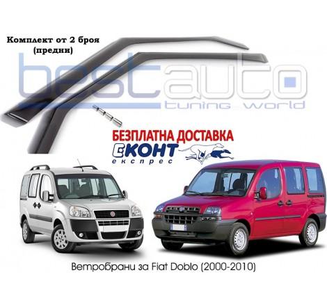 Ветробрани за Fiat Doblo 2000+ [BMR010]