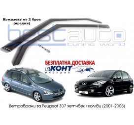 Ветробрани за Peugeot 307 5 врати (2001-2008) [B045]
