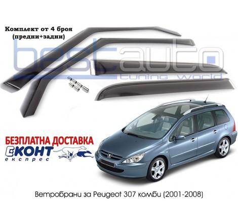 Ветробрани за Peugeot 307 Комби (2001-2008) [B047]
