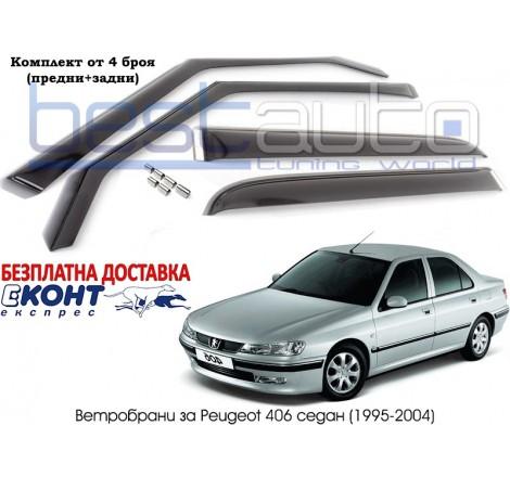 Ветробрани за Peugeot 406 4 врати (1995-2004) [B046]