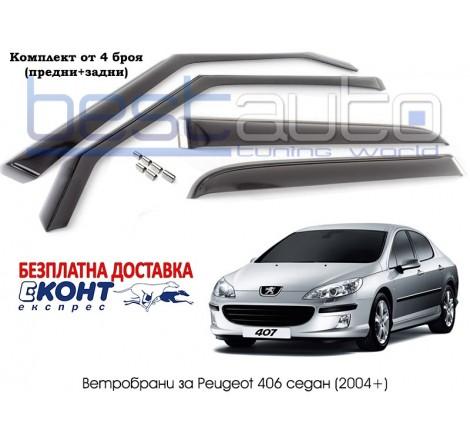 Ветробрани за Peugeot 407 (2004-) Sedan [B145]