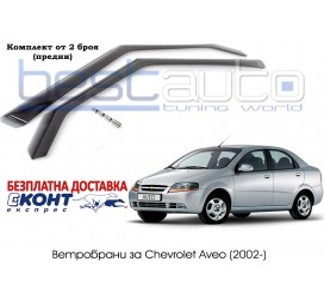 Ветробрани за Chevrolet Aveo Седан (2004-2006) / Хечбек (2004+)