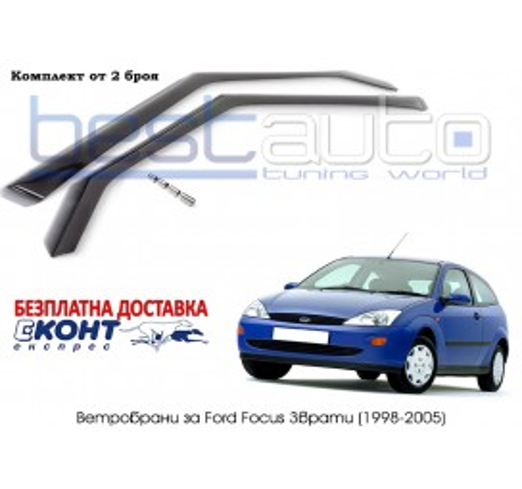 Ветробрани за Ford Focus 3 врати (1998-2005) [B025]