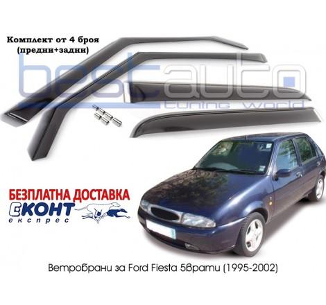 Ветробрани за Ford Fiesta IV-V 5 врати (1995-2001) [B024]