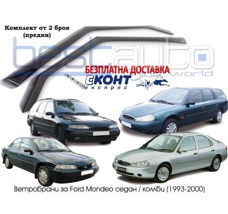 Ветробрани за Ford Mondeo MK1 (1993-2001) [B026]