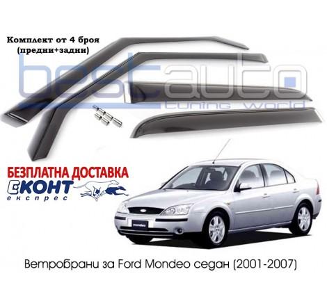 Ветробрани за Ford Mondeo MK2 (2001-2007) седан [B142]