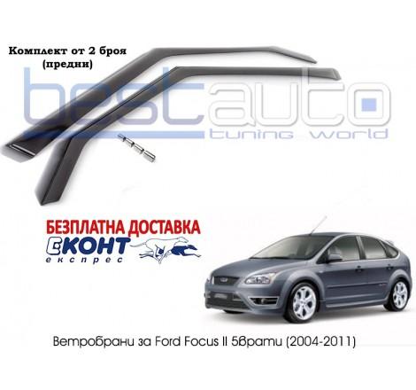 Ветробрани за Ford Focus II 5 врати (2004-2011) [BMR032]