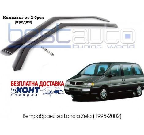 Ветробрани за Lancia Zeta (1995-2002) [B021]