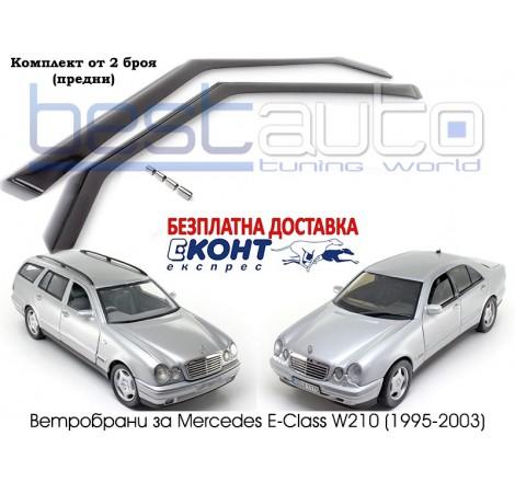 Ветробрани за Mercedes E-Class W210 (1995-2003) [B035]