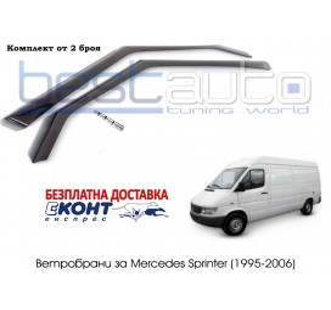 Ветробрани за Mercedes Sprinter 903 (1995-2006) [B101]