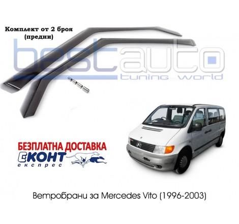 Ветробрани за Mercedes Vito (1996-2003) [B102]