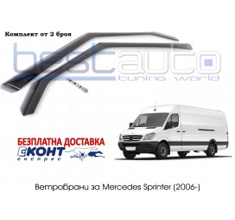 Ветробрани за Mercedes Sprinter (06.2006+) [BMR002]